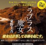 嵐櫻井翔、4年ぶり映画単独主演!すず&福士で東野圭吾作品