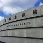 京都水族館、周辺おススメスポット。子供が喜ぶモニュメント!